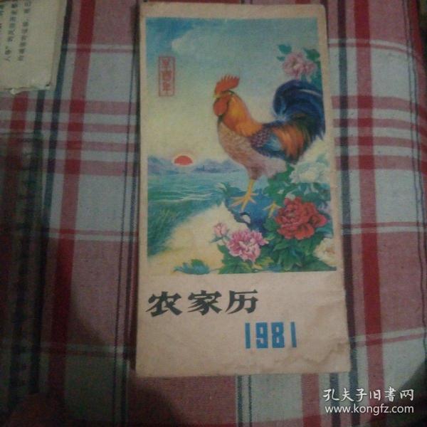 农家历1981年(纪念中国共产党成立六十周年)