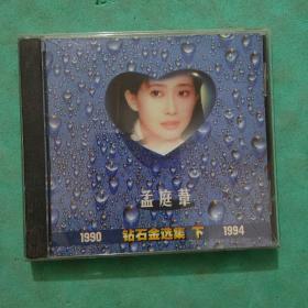 CD 孟庭苇 钻石金选集 (下)1990-1994