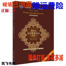 Java语言程序设计第4四版 邵丽萍清华大学9787302483571