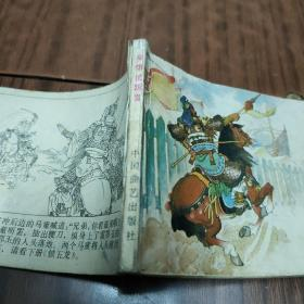 兴唐传之三十一—单雄信踩营(箱12)