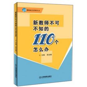 新教师不可不知的110个怎么办/教师成长系列丛书