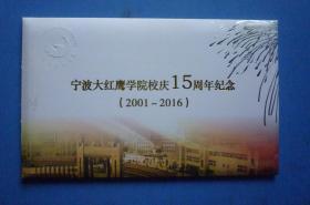 宁波大红鹰学院校庆15周年纪念《手绘校园十景》【明信片10张套全】【稀缺品】