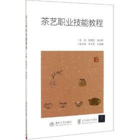 茶艺职业技能教程