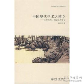 中国现代学术之建立
