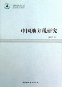 全新正版图书 中国地方税研究 高亚军 中国社会科学出版社 9787516115473只售正版图书