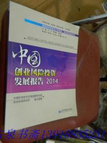 中国创业风险投资发展报告(2014)