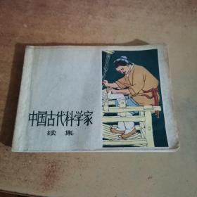 连环画:中国古代科学家(续集)