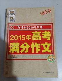 2015年高考满分作文