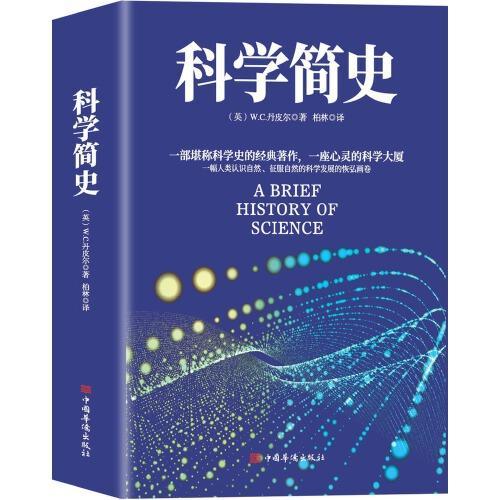 科学简史 (到从一到无穷大、媲美霍金时间简史的经典科学著作)