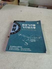 航空飞行器飞行动力学