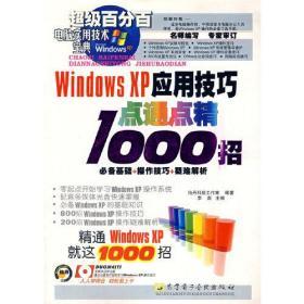 Windows XP应用技巧点通点精1000招(1CD)