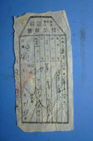 民国 陕甘宁 晋.绥边区营业税票(货号:袋212—34)