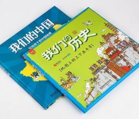全新正版 2册我们的中国绘本写给孩子的地理 我们的历史绘本地图上的上下五千年全彩手绘幼儿童3-12岁图画书科普百科大全小学生漫画书