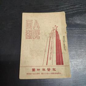 1951年《人民西湖》浙江省土特产交流大会纪念刊(有抗美援朝字样)