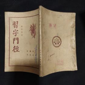 民国版《习字门径》王定九 编著 平襟亚 校订 1946年10版 上海中央书店 私藏 书品如图