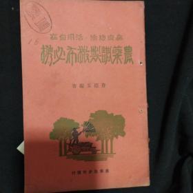 《农药调制撒布必携》昭和十二年印刷 1935年 苍德玉编著 业进步社出版发行 私藏 品佳 书品如图