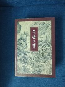 笑傲江湖 三联一版一印 四册全