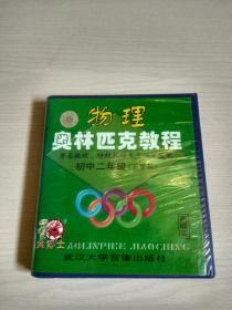 物理 奥林匹克教程 初中二年级(下学期) 光碟一盒两张