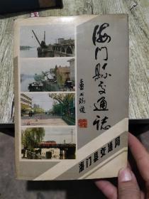 海门县交通志