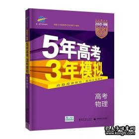 2021年5年高考3年模拟高考物理B版