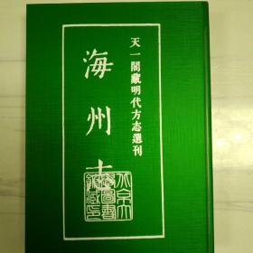 海州志(天一阁藏明代方志选刊)