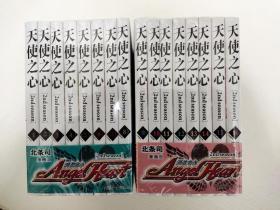 城市猎人 续集天使之心第2部(1-16册完结,16册合售)