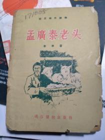 孟广泰老头(语文补充读物)有插图,1955年1版1印 品差
