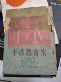 郿鄠剧-《 李彦贵卖水,1954年1版1印 品差