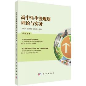 高中生生涯规划理论与实务学生用书