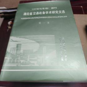 计划与市场增刊:湖北省交通战备学术研究文选【第一集】