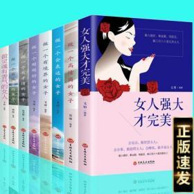 全套8册 正版女人强大才完美做一个有才情的女子高情商的女子有风骨女性书籍提升自己修养气质人生董卿推荐的书籍畅销书排行榜
