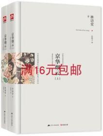 京华烟云 修订精装纪念典藏版 林语堂