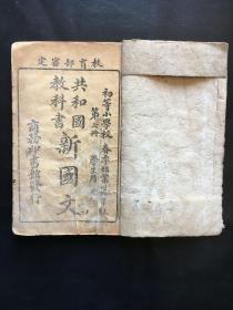 中华民国二年,《共和国教科书新国文》  初等小学校   第七册