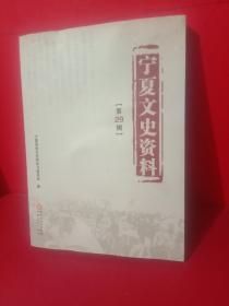 宁夏文史资料第29辑