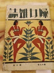 妇女杂志第十七卷第三号(1931年3月1日出版)叶圣陶主编