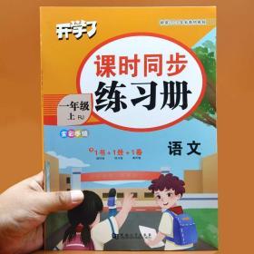 一年级上册语文课时作业本同步训练练习册部编人教版开学了小学1年级测评卷一课一练天天练