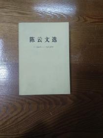陈云文选(一九五六——一九八五年)