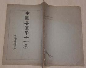 民国十九年有正书局珂罗版印 《中国名画》第十一集 (8开,线装)