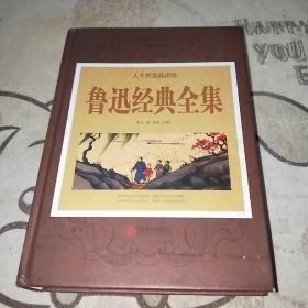 人生智慧品读馆 鲁迅经典全集(超值全彩珍藏版)