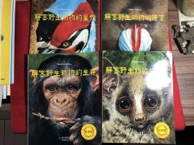 探秘野生动物世界:解密野生动物的巢穴、解密野生动物的生存、解密野生动物的感官、解密野生动物的语言〔共4册全〕
