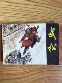 连环画:武松