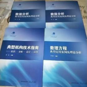 中德机械与能源工程人才培养创新教材4册合售 典型机构技术指南--认识-分析-设计-应用/数值分析典型应用案例及理论分析 上下/数理方程,典型应用案例及理论分析