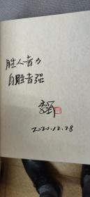 【题词本现货】【李洱先生签名上款钤印题词】应物兄(上下)