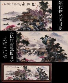 年代物 包老 日本购回 民国时期 老红木框架 有款自鉴 《忆江南》大型瓷板画 制作精美 包浆润厚 工艺精湛 框架为榫卯工艺 尺寸53.5X20.5X1.8CM 重1752克(3.5斤)