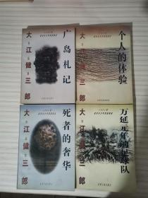 大江健三郎作品集:万延元年的足球队、死者的奢华、个人的体验、广岛札记(4本合售)