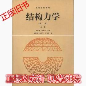 正版结构力学第二版上册 龙驭球 9787040043570