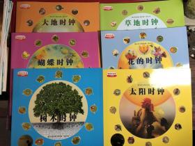 最美的科普.少年版(全六册)草地时钟、大地时钟、蝴蝶时钟、树木时钟、花的时钟、太阳时钟