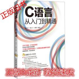 C语言从入门到精通 陈长生杨玉兰潘莉 9787113211141