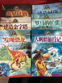 超级任务(全六册)火星计划、建造金字塔、发现恐龙、建造城堡、罗马的扩张、大帆船旅行记