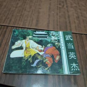 旅伴连环画库—武当英杰(箱12)